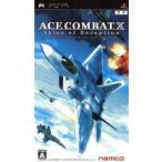 エースコンバットX スカイズ・オブ・デセプション PSP ソフト ULJS-00086 / 中古 ゲーム