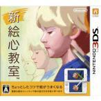 新 絵心教室 〔 3DS ソフト 〕《 中古 ゲーム 》