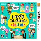 トモダチコレクション 新生活 〔 3DS ソフト 〕《 中古 ゲーム 》