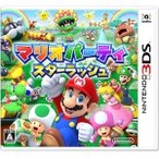 マリオパーティースターラッシュ 〔 3DS ソフト 〕《 中古 ゲーム 》