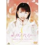 中古DVD/野川さくら/SAKURAクリップス〜野川さくら VISUAL COLLECTION〜