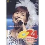 中古DVD/安倍なつみ/安倍なつみコンサートツアー2005秋〜24カラット〜