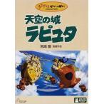 中古DVD/天空の城ラピュタ/アニメーション