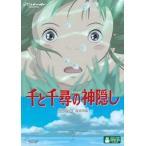 中古DVD/千と千尋の神隠し/アニメーション