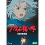 中古DVD/ ハウルの動く城/アニメーション