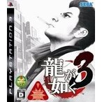 龍が如く3 PS3 ソフト BLJM-60132 / 中古 ゲーム