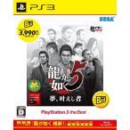龍が如く5 夢、叶えし者 PlayStation3 the Best PS3 ソフト BLJM-55065 / 中古 ゲーム