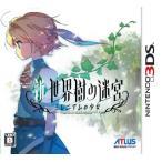 新 世界樹の迷宮 ミレニアムの少女 〔 3DS ソフト 〕《 中古 ゲーム 》