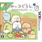 中古 ゲーム ソフト 3DS