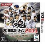 プロ野球スピリッツ2011 〔 3DS ソフト 〕《 中古 ゲーム 》