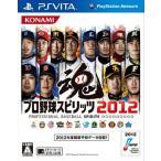 プロ野球スピリッツ2012 PSVita ソフト VLJM-35007 / 中古 ゲーム