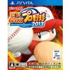 実況パワフルプロ野球2013 PSVita ソフト VLJM-35052 / 中古 ゲーム