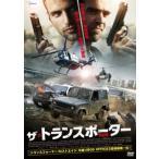 新品/DVD/ザ・トランスポーター ルイス・トサル