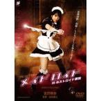 新品/DVD/メイドロイド VS ホストロイド軍団 吉沢明歩画像