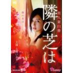 新品/DVD/美人妻白書 隣の芝は 古川いおり