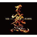 【新品】【CD】牙狼黄金歌集 牙狼魂 (キッズ)