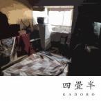 新品/CD/四畳半 GADORO