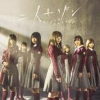新品/CD/二人セゾン 欅坂46