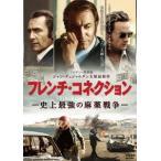 新品/DVD/フレンチ・コネクション −史上最強の麻薬戦争− ジャン・デュジャルダン