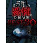 新品/DVD/実録!!ほんとにあった恐怖の投稿映像 BEST 30 第2弾!! (オムニバス映画)
