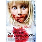 新品/DVD/フィンランド式残酷ショッピングツアー タチアナ・コルガノーヴァ