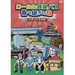 新品/DVD/ローカル路線バス乗り継ぎの旅 ≪松阪〜松本城編≫ 太川陽介