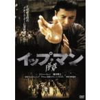 新品/DVD/イップ・マン 序章 ドニー・イェン