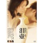 新品/DVD/泪壺 小島可奈子