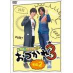 新品/DVD/浪川大輔と岡本信彦のおつかれ3 その2 浪川大輔