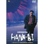 新品/DVD/HANA−BI 北野武(監督、脚本、編集、挿入画)