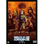新品/DVD/機動戦士ガンダム THE ORIGIN III 矢立肇(原作)