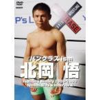 新品/DVD/パンクラス ism 北岡悟 北岡悟