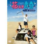 新品/DVD/花より青春〜アフリカ編 双門洞(サンムンドン)4兄弟 DVD-BOX パク・ボゴム