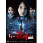 新品/DVD/トイレの花子さん 新劇場版 上野優華