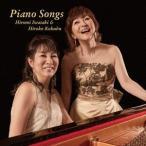 新品/CD/ピアノ・ソングス 岩崎宏美&国府弘子