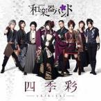 新品/CD/四季彩−shikisai− 和楽器バンド