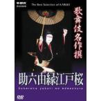新品/DVD/歌舞伎名作撰 助六由縁江戸桜 (趣味/教養)