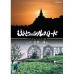 新品/DVD/もうひとつのシルクロード Vol.1 自然編・詩編 (ドキュメンタリー)