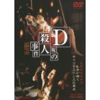 新品/DVD/D坂の殺人事件 実相寺昭雄(監督)