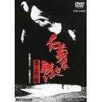 新品/DVD/仁義なき戦い 頂上作戦 菅原文太