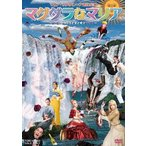 新品/DVD/マグダラなマリア〜ワインとタンゴと男と女とワイン〜 マリア・マグダレーナ
