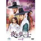 新品/DVD/夜を歩く士 DVD-SET2 イ・ジュンギ