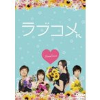 新品/DVD/ラブコメ 香里奈