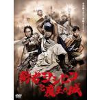新品/DVD/勇者ヨシヒコと魔王の城 DVD−BOX 山田孝之画像