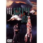 新品/DVD/獄門島 石坂浩二画像