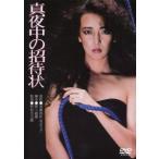 新品/DVD/あの頃映画 松竹DVDコレクション 80's Collection::真夜中の招待状 小林麻美