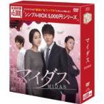 新品/DVD/マイダス DVD-BOX チャン・ヒョク