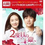 新品/DVD/2度目の二十歳 DVD-BOX2 チェ・ジウ