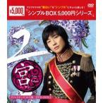 新品/DVD/宮〜Love in Palace ディレクターズ・カット版 DVD-BOX2 ユン・ウネ