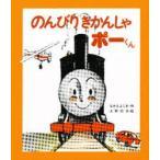 新品本/のんびりきかんしゃ ポーくん なかえよしを/作 上野紀子/絵